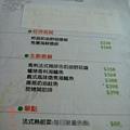 巴諾第-菜單1.jpg