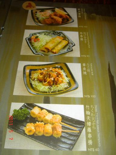 樂樂庵-菜單4.jpg