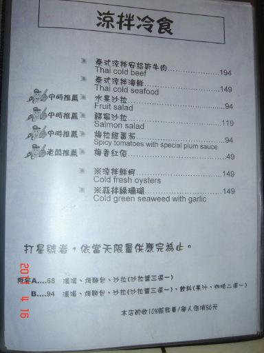 椰路撒冷-菜單3.jpg