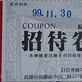 川蜀-招待卷1.JPG