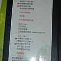 聚-菜單1.JPG