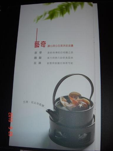 藝奇-菜單5.JPG