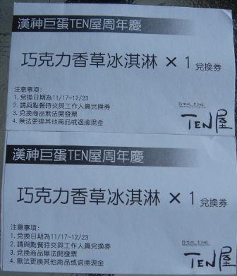 TEN屋-兌換卷.JPG