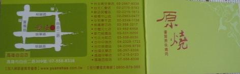 原燒915-名片1.JPG