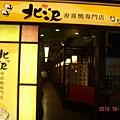 北澤-招牌2.JPG