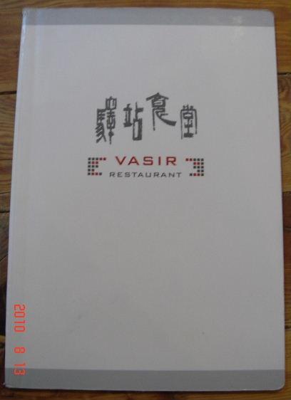 驛站-菜單5.JPG