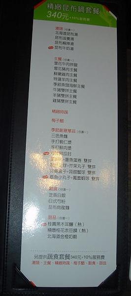 聚-菜單2.JPG