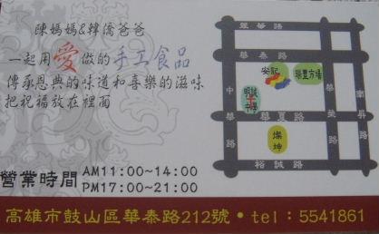安記- 名片2.JPG