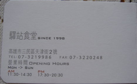 驛站-名片5.JPG