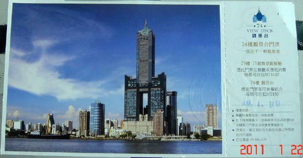 85大樓-門票3.jpg