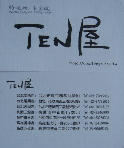 TEN屋-名片.JPG