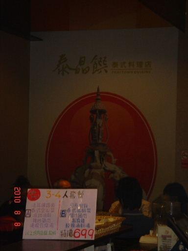 泰晶饌-環境1.JPG
