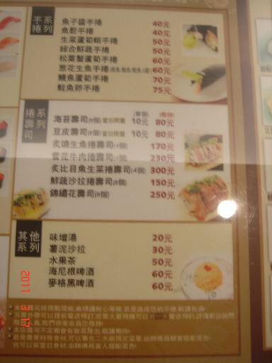 御賀-菜單3.jpg