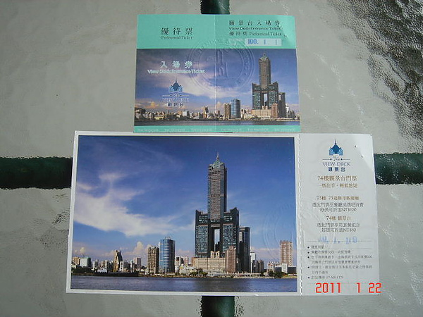85大樓-門票1.jpg