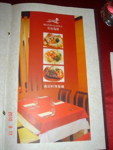 美地瑞斯-菜單9.JPG