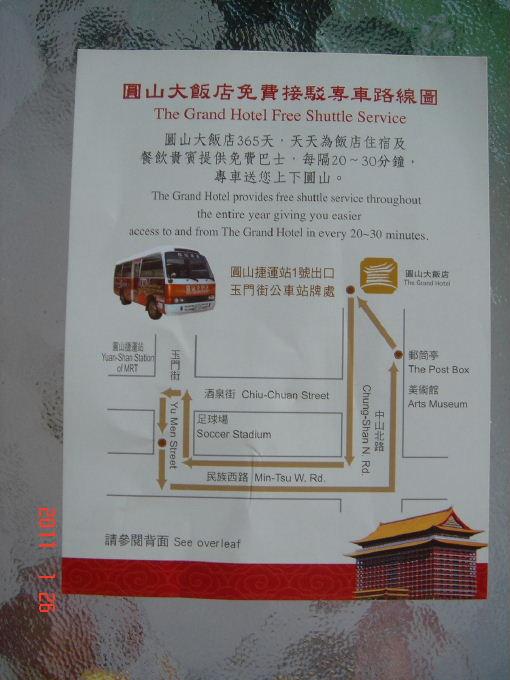圓山-接駁車路線圖.jpg