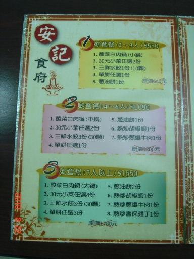 安記-菜單1.JPG