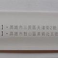 驛站-筷子套2.JPG