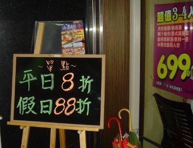 泰晶饌-折扣看板.JPG
