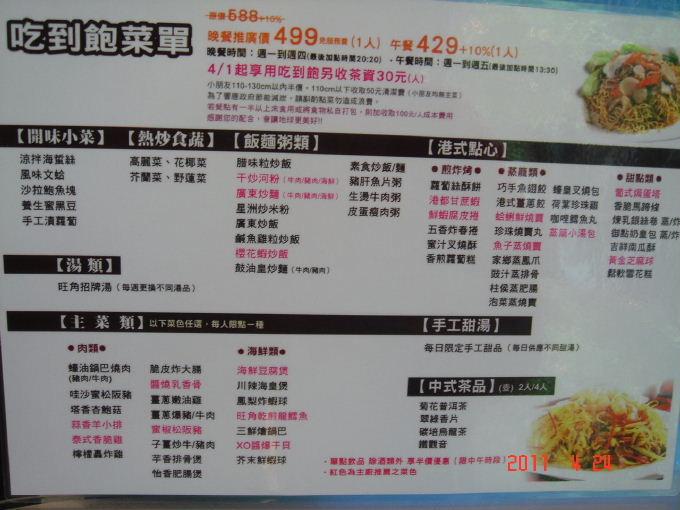 旺角-菜單1.jpg