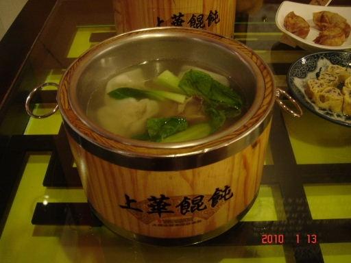 上華餛飩1.JPG