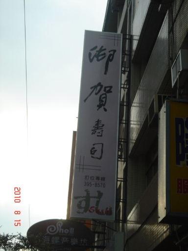 御賀-招牌1.JPG
