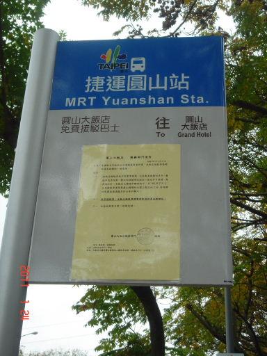 圓山-接駁車1.jpg