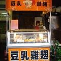 豆乳雞3.JPG