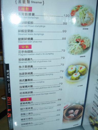 旺角-菜單3.jpg