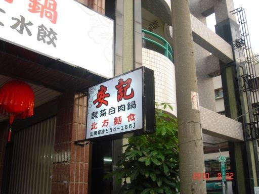 安記-招牌3.JPG