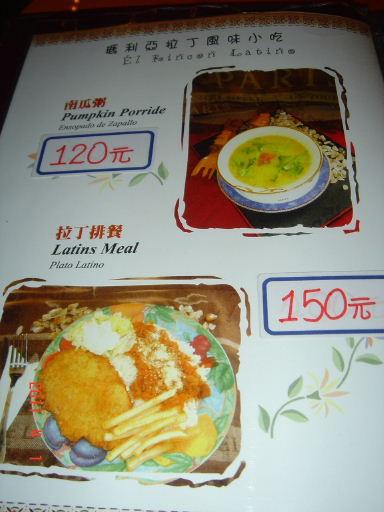 瑪利亞-菜單2.jpg
