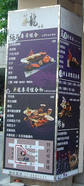 江戶龍-外觀3.JPG
