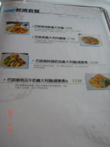 巴諾第-菜單5.jpg