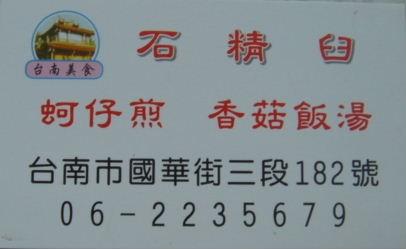 台南-蚵仔煎4.JPG