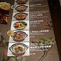 樂樂庵-菜單2.jpg