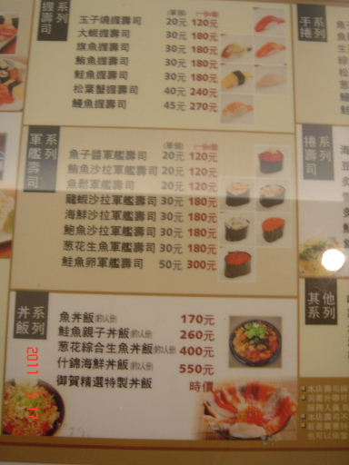 御賀-菜單2.jpg