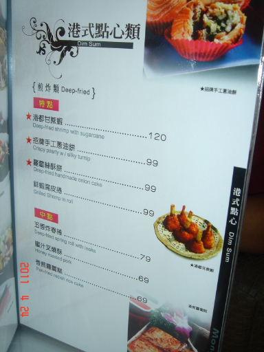 旺角-菜單2.jpg