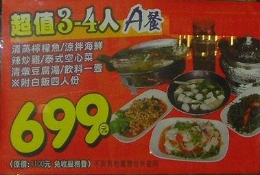泰晶饌-DM2.JPG