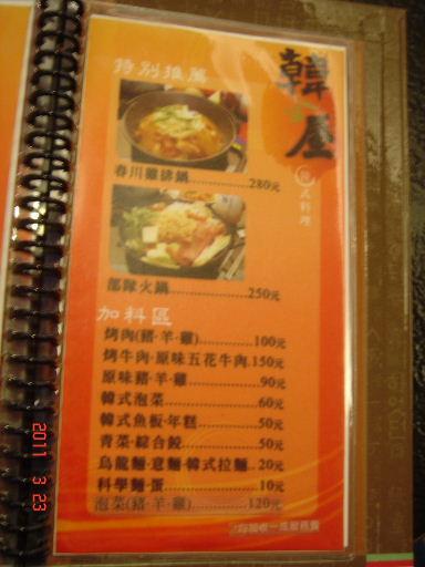 韓金屋-菜單6.jpg