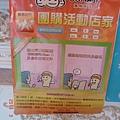 巴諾第-團購DM1.jpg