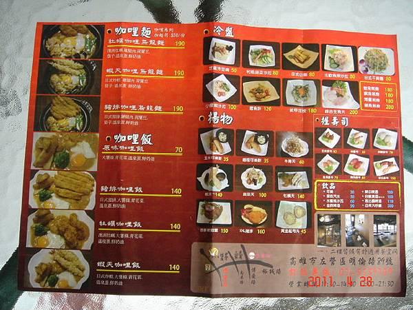 古月心屋-DM菜單2.jpg