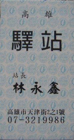 驛站-名片1.JPG
