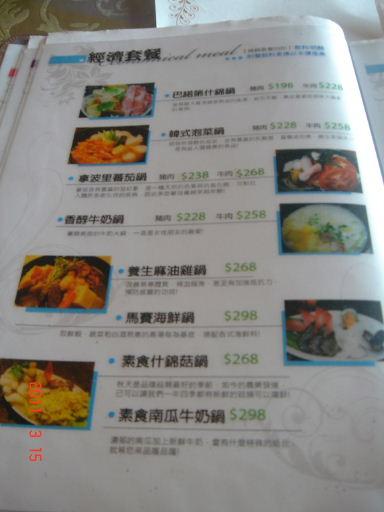 巴諾第-菜單4.jpg