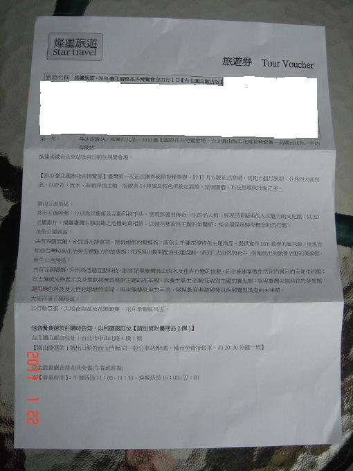 花博高鐵票1-1.jpg