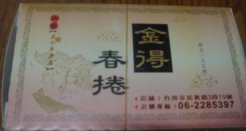 台南-金得4.JPG