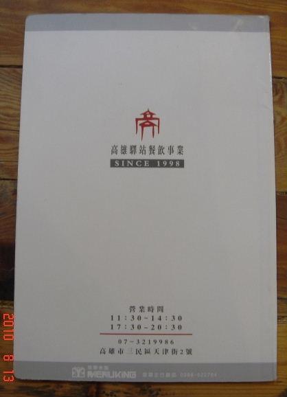 驛站-菜單6.JPG