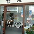 吉源-環境3.jpg