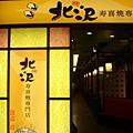 北澤-招牌1.JPG