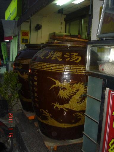 瓦罐煨湯2.jpg