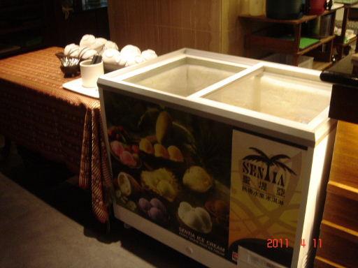 檸檬辣椒-冰淇淋1.jpg